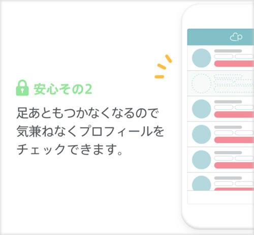 pairs_privatemode2.jpg