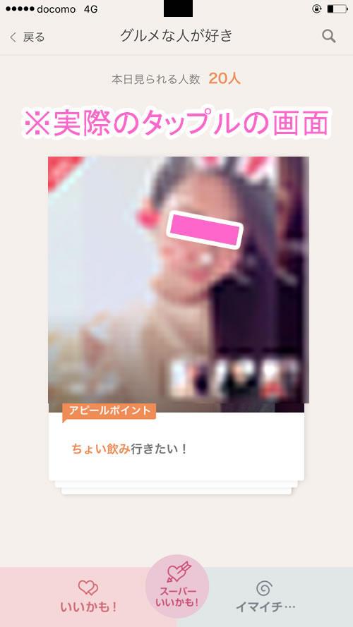 tapple_smart_7.jpg