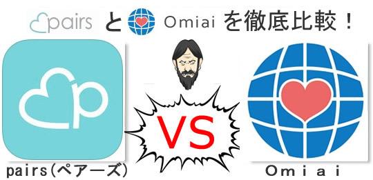 pairsとOmiaiの料金やサービスを徹底比較