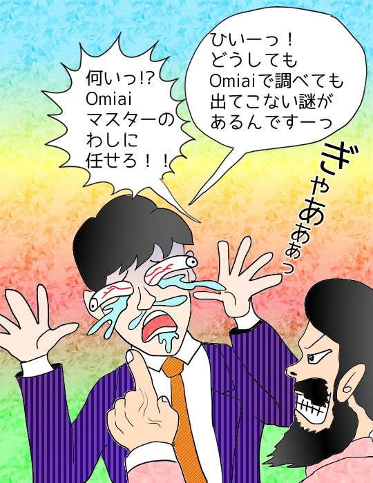 wasinomakasero.jpg
