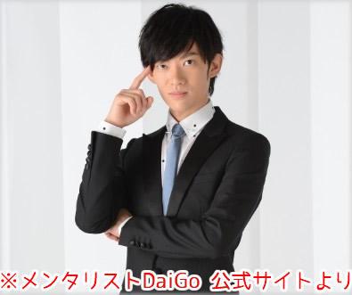 with_daigo.jpg