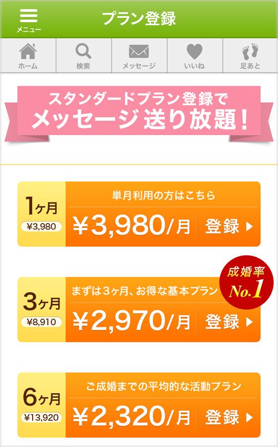 youbride_kakaku1.png