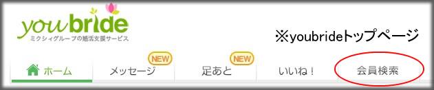 youbridekensaku1.jpg