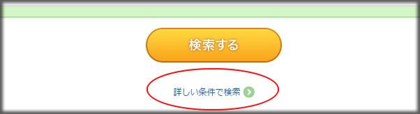 youbridekensaku3.jpg