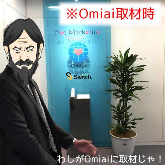 zexy_prof_Omiai1.jpg