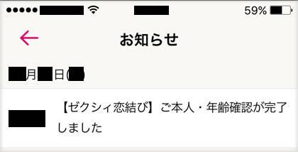 zexykoi_yuryo8.jpg