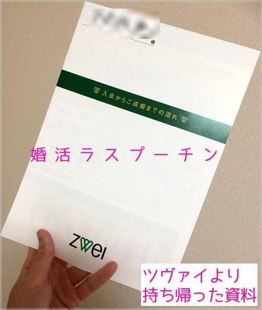 zwei_deai4.jpg